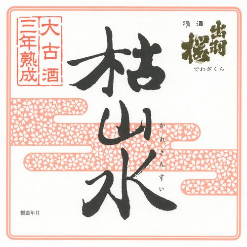 Dewazakura Karesansui Honjozo Daikoshu